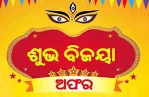 Durga Puja Offer