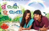 Mu Raja Tu Rani Odia Film Mp3 Songs Download