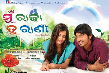 Mu Raja Tu Rani Odia Film Mp3 Songs Download