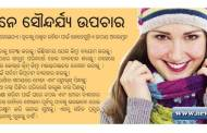 How to Take Care of Your Skin in Winter Season