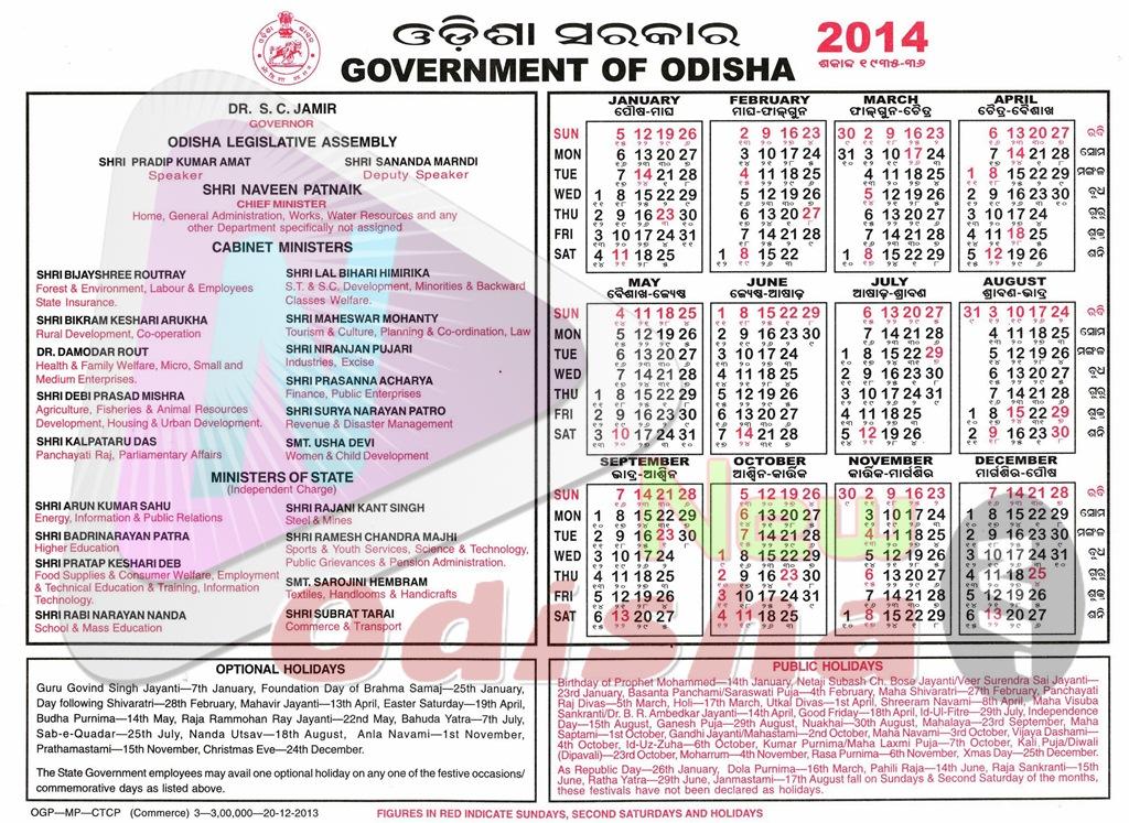 State Govt of Odisha Holidays List for 2014