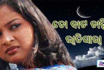 To Bata Chahinchi Rati Sara Oriya Film Cast, Songs, Wallpapers
