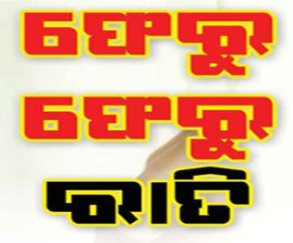 Pheru Pheru Rati – Return at Night – Odia Story by Kishore Mishra