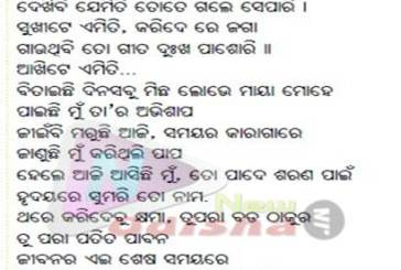 Akhite Emiti - Odia Poem by Padma Bhusana Nayak