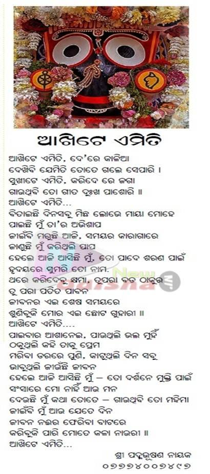 Aakhite Emiti Published