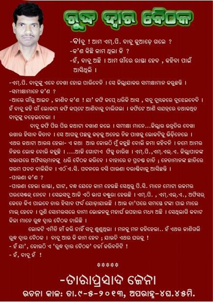 """""""Ruddha Dwar Baithak"""" Odia Story – by Taraprasad Jena"""