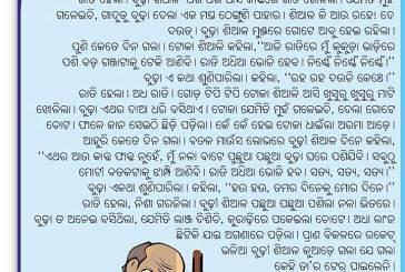 Odia Children Story - Gadudu Budha