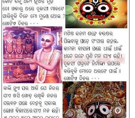 Odia Poem : Gotie Dinara Ayusha Nei by Padmabhusan Nayak