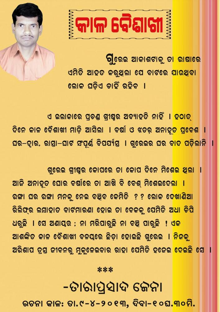 """""""Kala Baishakhee"""" Odia Story – By Taraprasad Jena"""