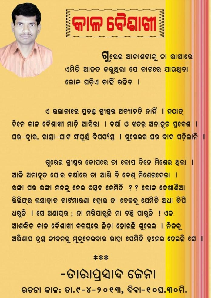 Kala Baishakhee