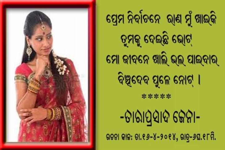 Prem Nirbachane Rana Mun Khaik
