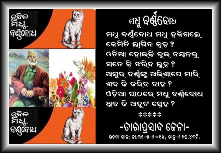 """Madhu Barnabodh"" Odia Poem : By Taraprasad Jena"