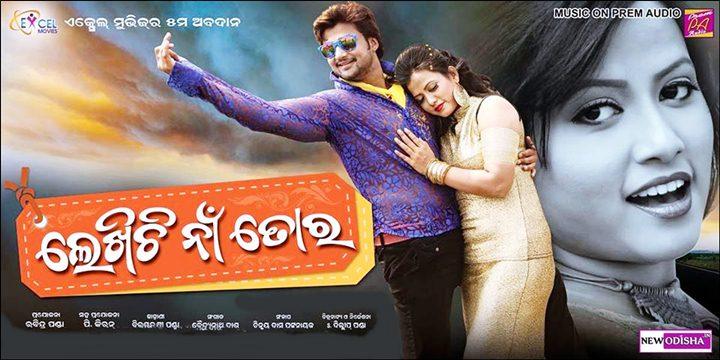 Jawani Mo item Song Video of Lekhichi Na tora Odia Film