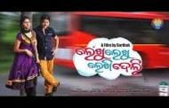 Hrudaya Bichara Khoje to Sahara Full Song Lyrics of Lekhu Lekhu Lekhideli