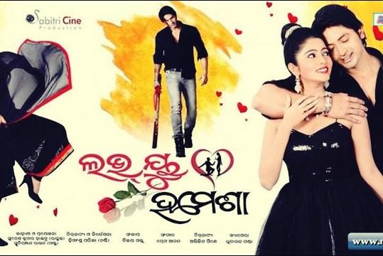 Love You Hamesha Odia Film Banner