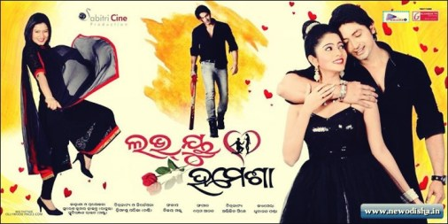 Love You Hamesha Odia Film Banner