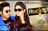 What shall I do Odia Video Song from Odia Film Rockstar of Bulu and Poonam