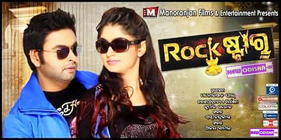 Odia Film ROck Star Banner - NewOdisha.In