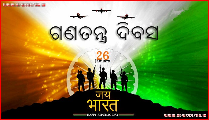 Republic Day Odia Greetings and Wallpapers