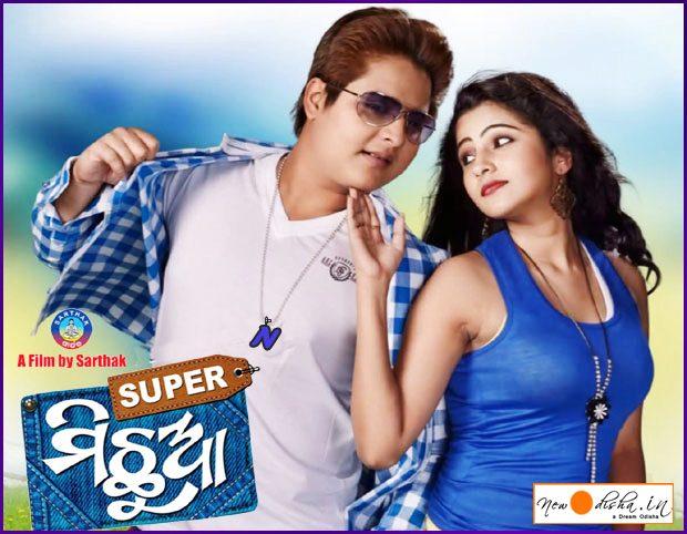 super michhua Odia Movie Poster