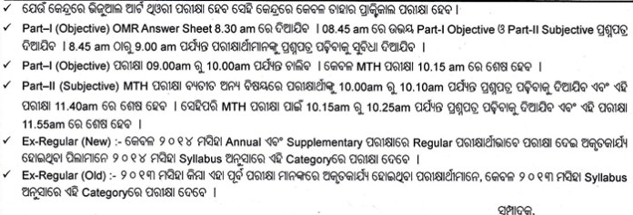 Instructions for BSE 10th Exam Odisha 2015
