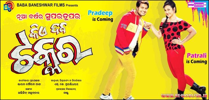 Kiye Daba Takkar Odia Film Cast, Crew, Wallpapers, Songs and Videos