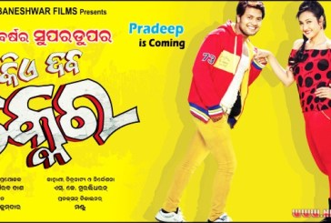 Watch Jai Phula Odia Video Song of Kie Daba Takkar Odia Movie