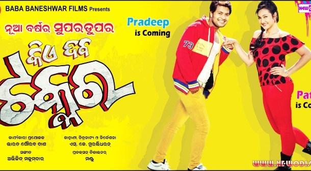 Watch Jai Phula Odia Video Song of Kie Daba Takkar Odia Movie