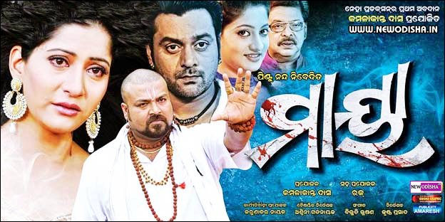 Daru re Bhijani Odia Hot Item Song Video of Odia Movie Maya