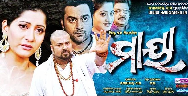 Maya Odia Film Trailer Full HD Download