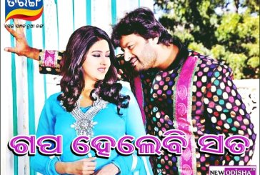 Gapa Helebi Sata Odia Film Cast, Crew, Wallpaper and Songs
