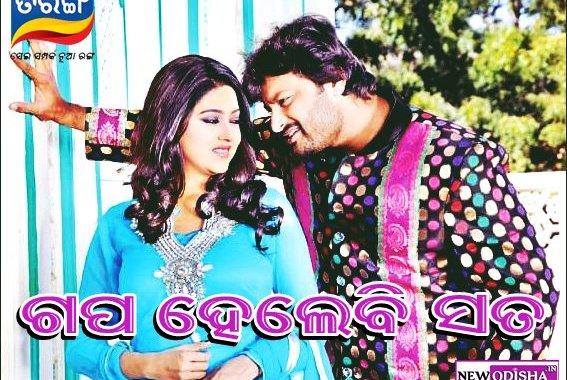 Gapa Helebi Sata Odia Film Cast, Crew, Wallpaper and Songs