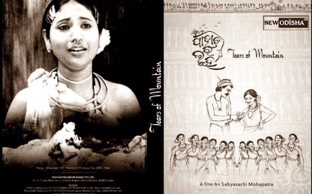 Pahada Ra Luha New Short Odia Film by Sabyasachi Mohapatra