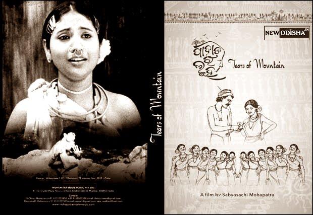 Odia Film Pahada Ra Luha
