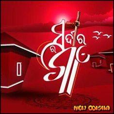 Sardar Ra Gaon - Odia Big Boss Show
