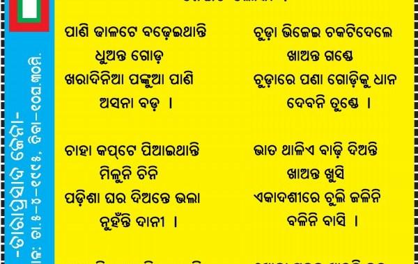 Bandhu Characha : Odia Children Poem - By Taraprasad Jena