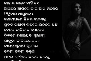 Chahani Ichhar : Odia Poem- By Taraprasad Jena