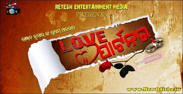 Love Partner Odia Film Banner