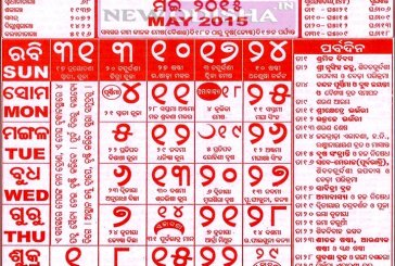 May 2015 Odia Kohinoor Press Calender Download
