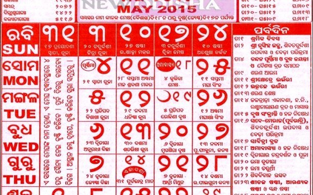 May 2015 Odia Kohinoor Press Calender Download