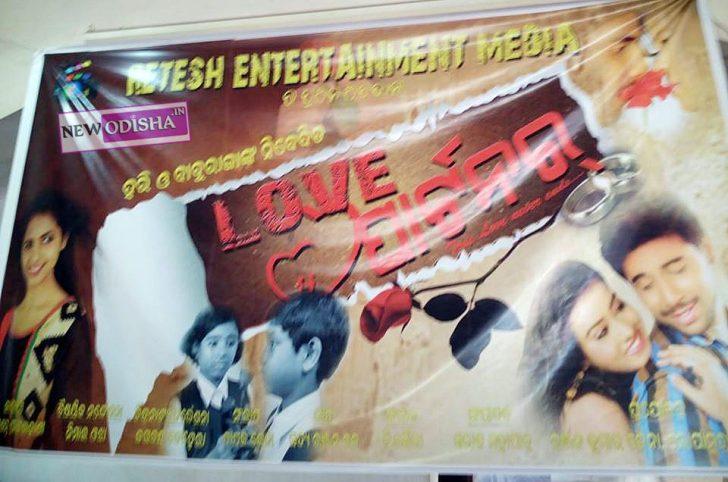 Odia Film Love Partner