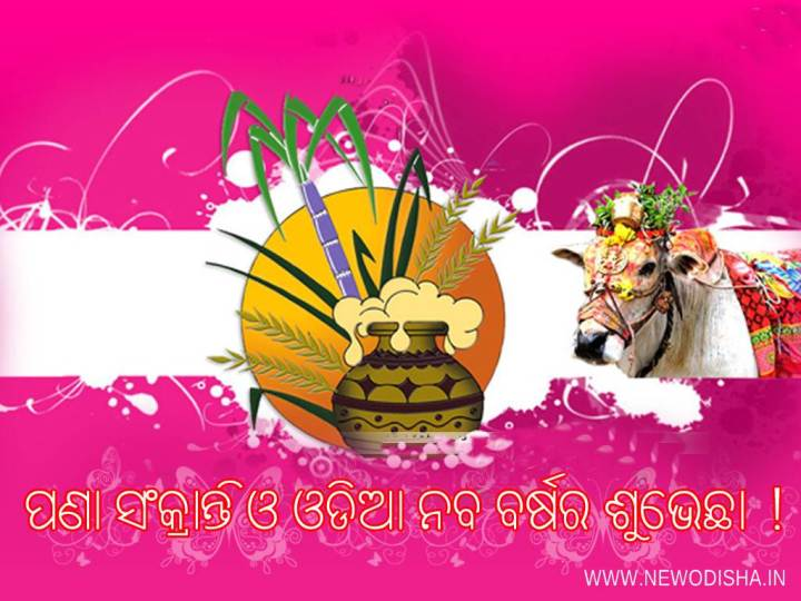 Odia-Pana-Sankranti-and-Odia-New-Year-Scrap