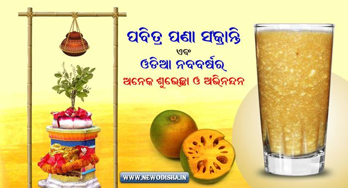 Pana Sankranti – Odia Scraps, Greetings and SMS