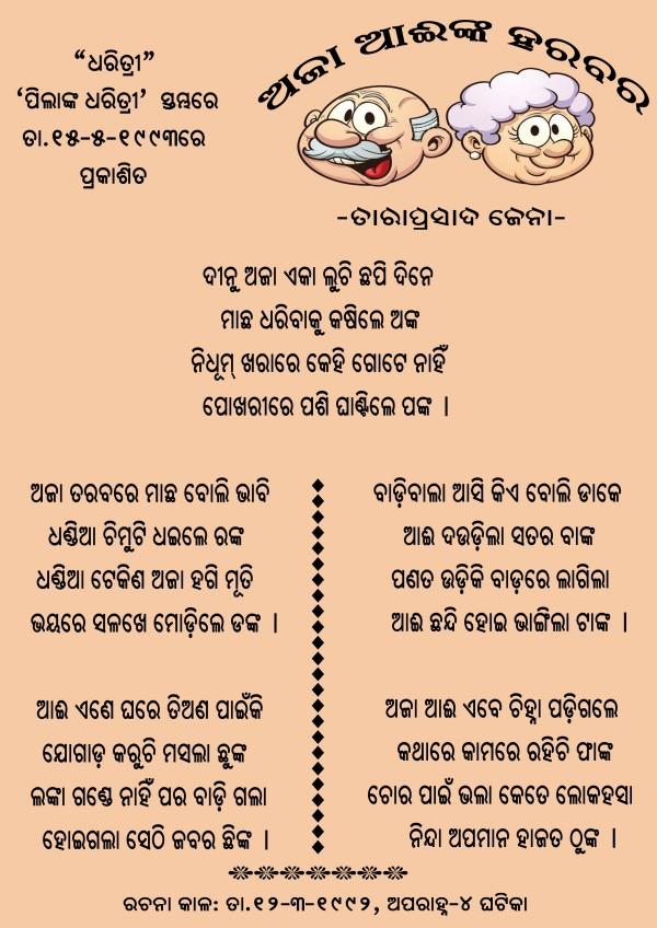Aja Aainka Harabar - Odia Children Poem By Taraprasad Jena