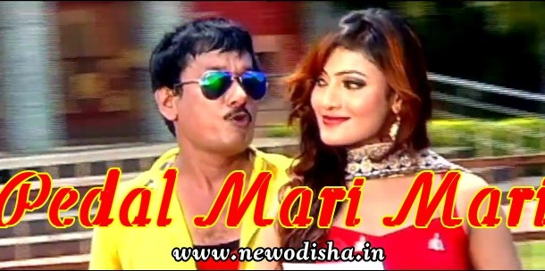Pedal Mari Mari - Odia Video Song of Papu and Ankita