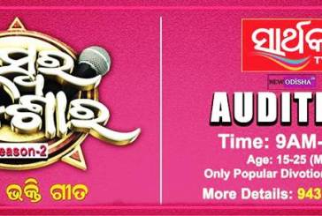 Swara Odishara 2015 Season 2 Audition Details of Sarthak TV