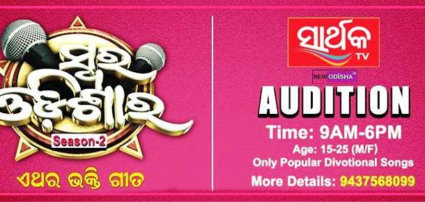 Swara Odishara 2015 Season 2 Audition Details of Sarthak TV