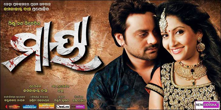 Maya Odia Film Trailer and Fast Look Video