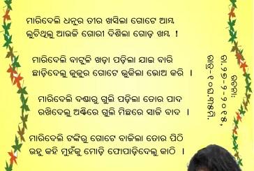 Marideli Khapar Kati : Odia Poem By Taraprasad Jena