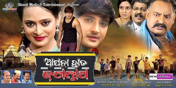Apna Haath Jagannath Odia Film Cast, Crew, Wallpapers and Songs
